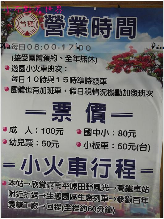 蒜頭糖廠 (8).JPG