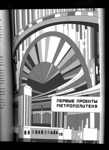 Москва. Нереализованные проекты