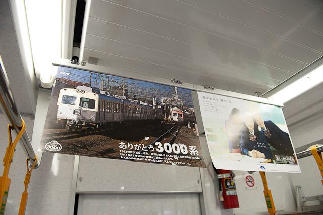 ありがとう京王電鉄井の頭線3000系 車内ポスター