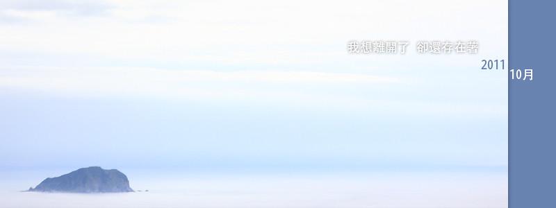 2011_10月