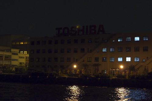 東芝本工場