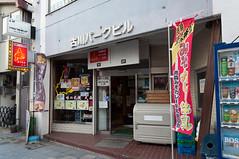 味の札幌大西 (GenJapan1986) Tags: 味の札幌大西 旅行 青森市 2011 japan 日本 aomori travel 青森県 nikond90