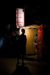 Shanghai (arnd Dewald) Tags: china silhouette night shanghai nacht streetphoto   shanghaiist  mainlander arndalarm huangpudistrict    wangjiamatoulu sichaunrestaurant mg7435e05klein