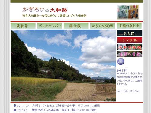 奈良雑誌『かぎろひの大和路』