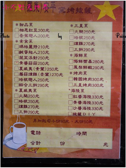 羅東安平窯烤比薩 (7).JPG