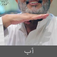 لغة الاشارة..sign language #3 ( غ ــآلـيـۃ) Tags: