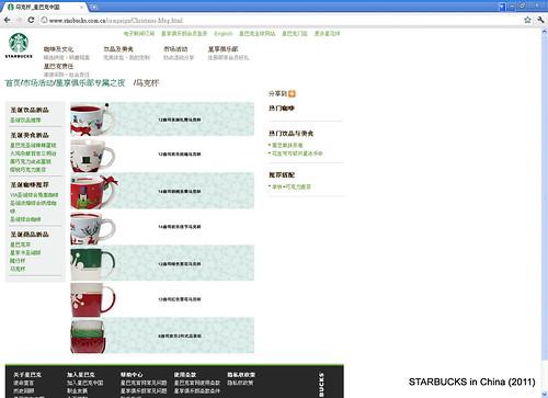 STARBUCKS in China Xmas 2011117044538