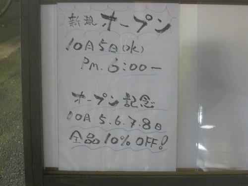 張り紙@作楽(桜台)