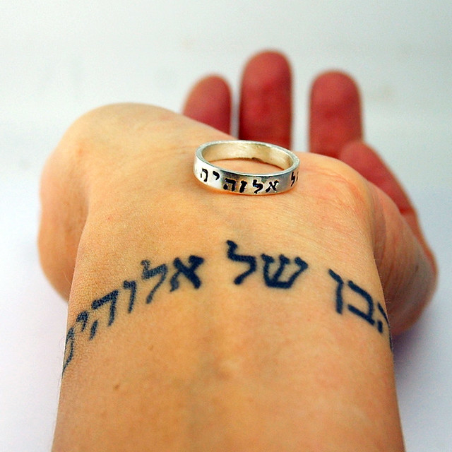 Hebrew Ring child of God