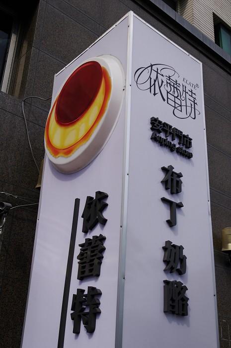 國慶連假(86P)