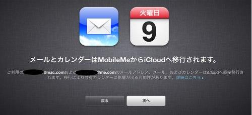 iCloudへの移行-1