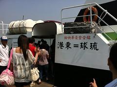 東港交通船
