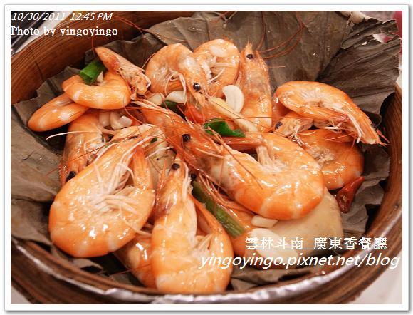 雲林斗南_廣東香餐廳20111030_R0043438