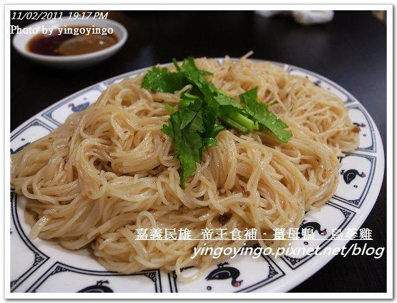 嘉義民雄_帝王食補烏蔘雞20111102_R0043521