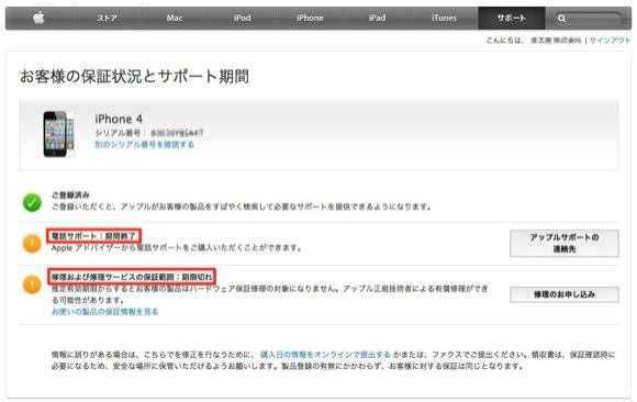 アップル - サポート - サービスとサポート期間を確認する-2