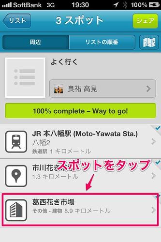 foursquare1-12