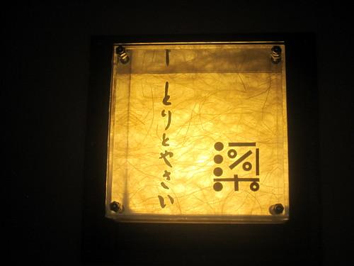 ロゴ@とりとやさい梁(桜台)