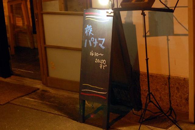 夜パナマの看板。