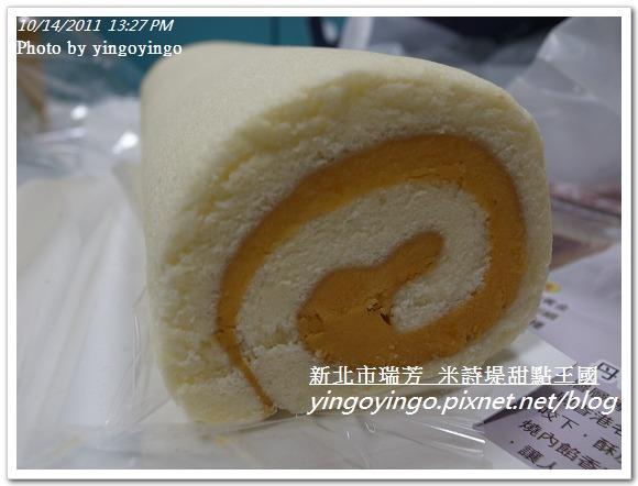 台北瑞芳_米詩堤20110529_R0042860