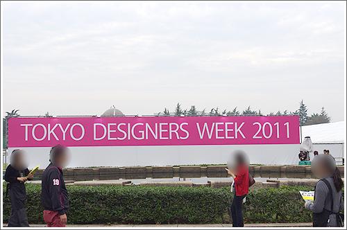 東京デザイナーズウィーク2011に行ってきた!!