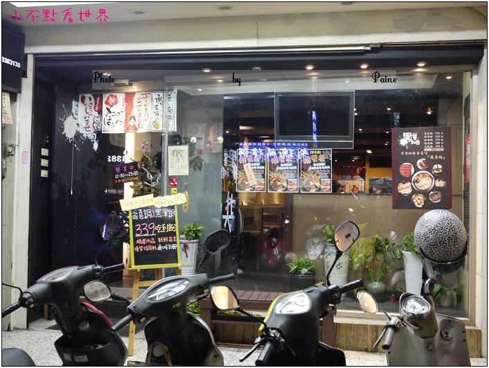 黑澤壽喜燒吃到飽 (25).JPG