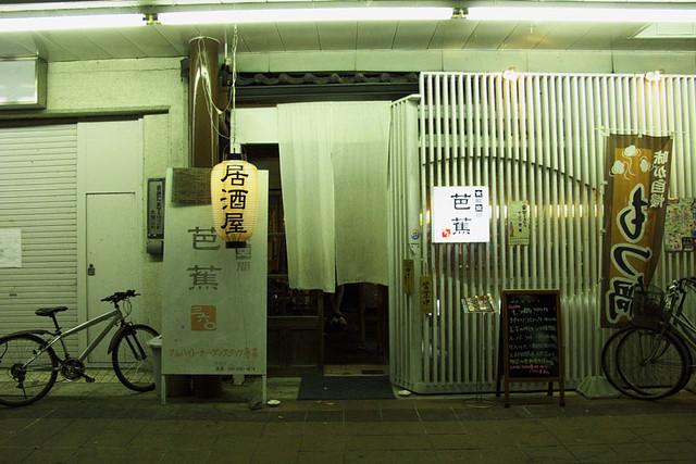 110520_193546_大垣市_居酒屋芭蕉