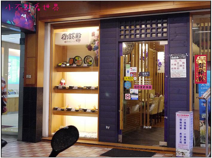 南崁御錢殿日式豬排 (2).JPG