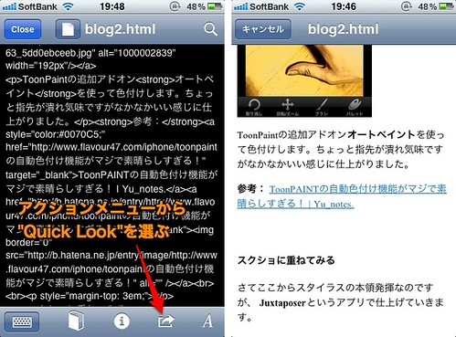 ss_iphoneblog01