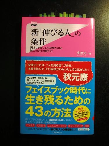 2011-10-25 0-45-26