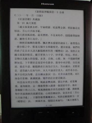 E920 閱讀文字檔的內容