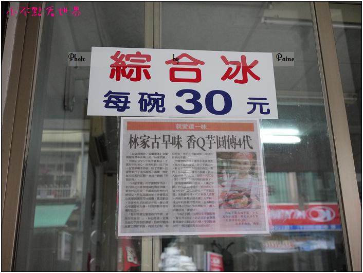 羅東林家芋圓 (1).JPG