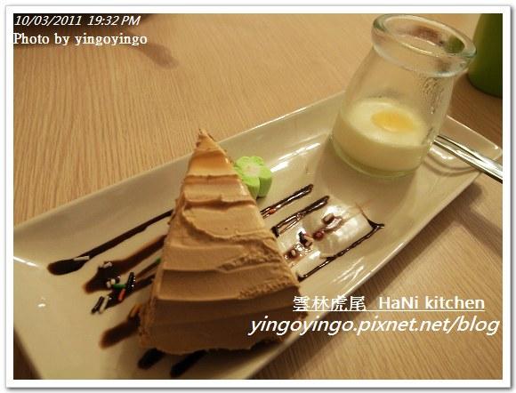 雲林虎尾_HaNi kitchen20111003_R0042596