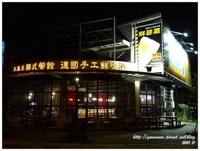 正麥啤酒餐廳 (5)