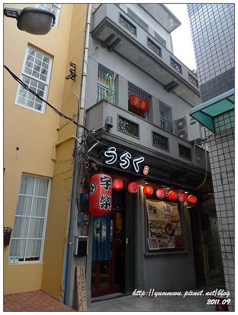 宇樂日本料理(5)