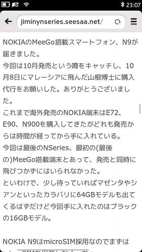 NOKIA N9フォント入れ替え