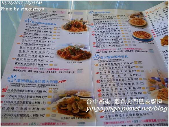 台中西屯_藍色大門20111022_R0043099