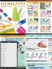 コクヨの文具カタログ