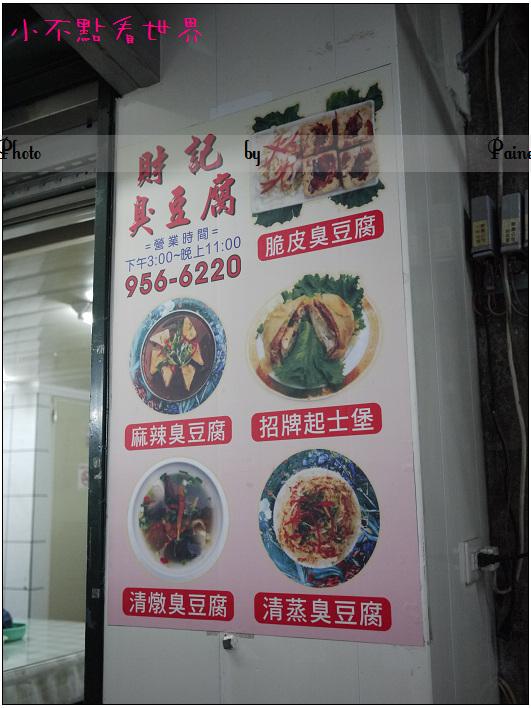 羅東財記港式臭豆腐 (4).JPG