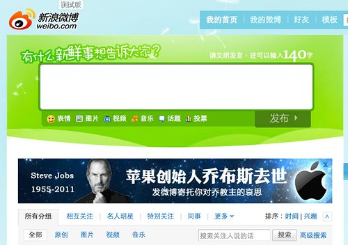 Every Weibo page had this Steve Jobs commemoration banner
