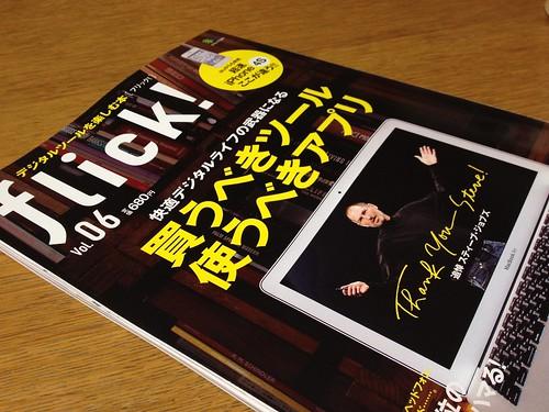 雑誌flick!にZyncroが掲載