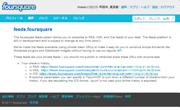 Foursquareのfeed URL取得画面