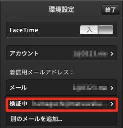 FaceTime.png (モザイク, モザイク, モザイク)