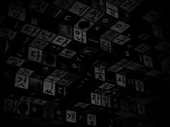 아름다운 (spencer341b) Tags: expo korea korean alphabet rok worldexpo 한국말 한국어 國語 hangugeo 국어 朝鮮語 shanghaiworldexpo 조선말 hangugmal 韓國말 韓國語 gugeo chosŏnmal 朝鮮말 chosŏnŏ 조선어