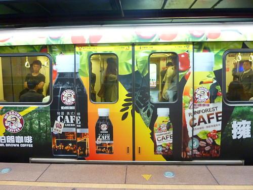 MRT。板南線,伯朗雨林咖啡捷運彩繪列車