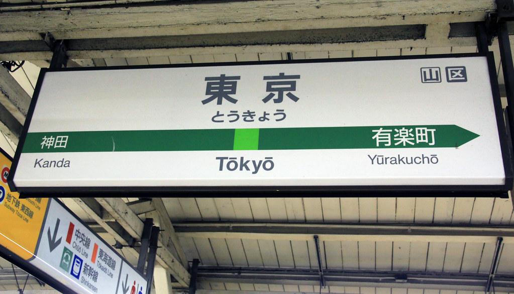 Tōkyō