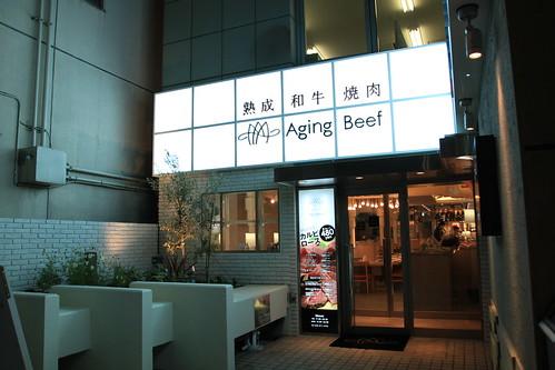 エイジング・ビーフ 大宮店