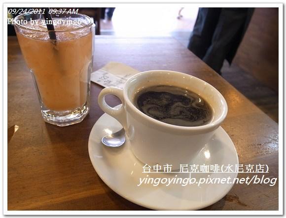 台中市_尼克咖啡(水尼克)20110924_R0042268