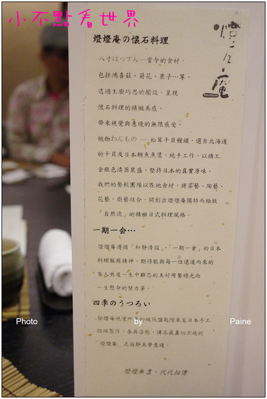 燈燈庵日本懷石料理 (16).JPG