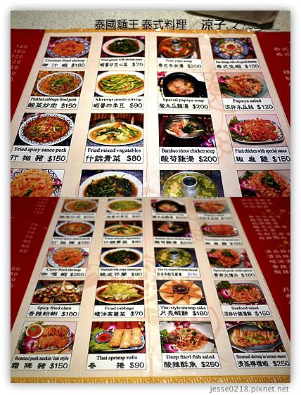 泰國麵王 泰式料理 16