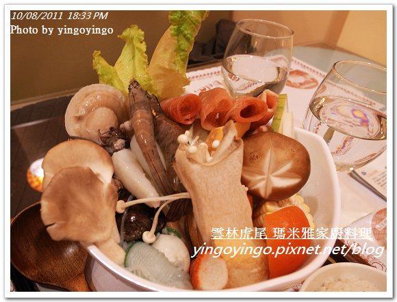 雲林虎尾_瑪米雅家廚料理20111008_R0042687